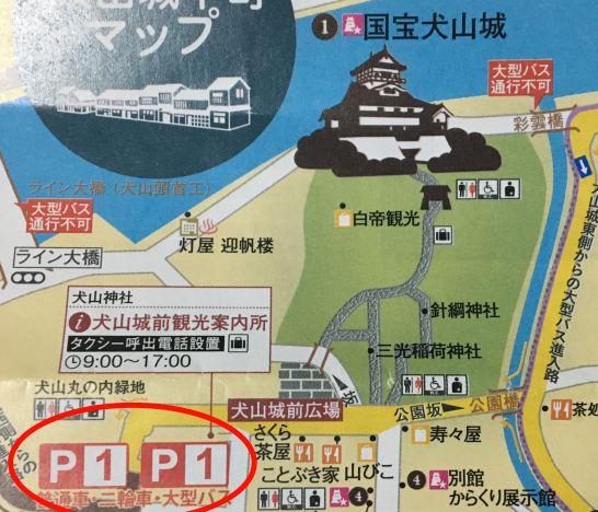犬山城周辺を2時間程度散策するなら、犬山城第1駐車場
