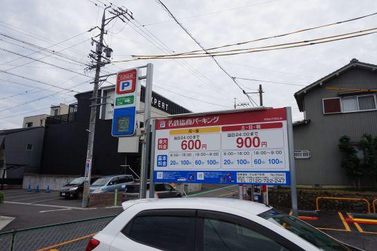 名鉄協商パーキング:犬山城下町西