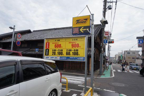 タイムズ犬山参道も最大料金900円で、城下町ほぼ直結