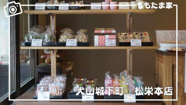 犬山城下町で幼児とのおすすめ食べ歩き、飲食スペースをまとめた現地レポ