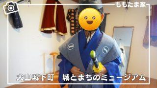 犬山城下町で幼児と楽しめるおすすめ施設、イベント現地レポ