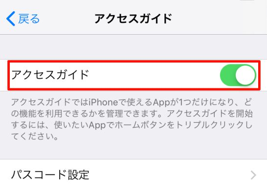 iPhone/iPadの設定画面の一般のアクセシビリティのアクセスガイド