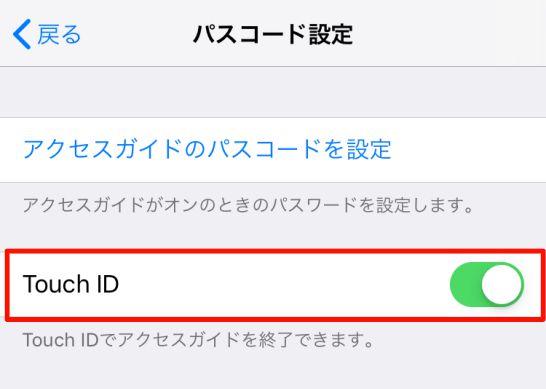 iPhone/iPadの設定画面の一般のアクセシビリティのアクセスガイドのTouch ID
