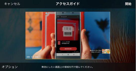 iPhone/iPadのアクセスガイド起動