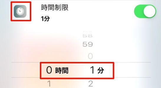 iPhone/iPadのアクセスガイドの時間制限