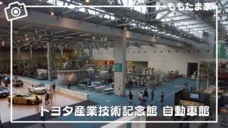 トヨタ産業技術記念館の展示内容、工作体験、テクノライブショー体験レポ