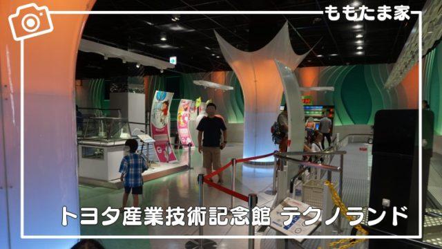 トヨタ産業技術記念館のテクノランド