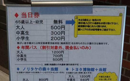 トヨタ産業技術記念館の入場料金