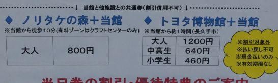 トヨタ産業技術記念館の共通入場券