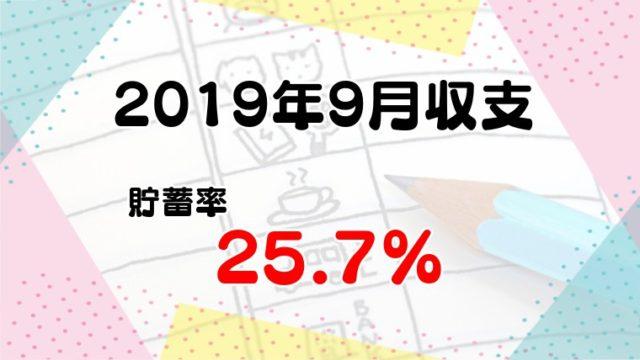 30代子育て世帯の2019年8月の家計簿&収支を公開。貯蓄率は25.7%。