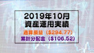 30代子育て世帯の2019年10月の資産運用・投資実績を公開(通算損益294.77ドル、累計配当106.52ドル)