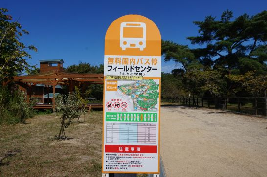 モリコロパークのもりの学舎のバス停