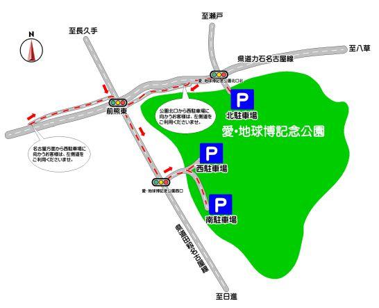 愛・地球博記念公園(モリコロパーク)の駐車場