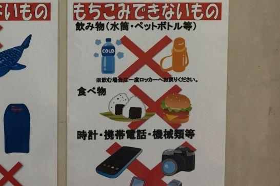 アルコ清州のプールは飲食禁止