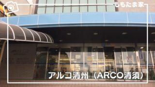 アルコ清州(ARCO清須)