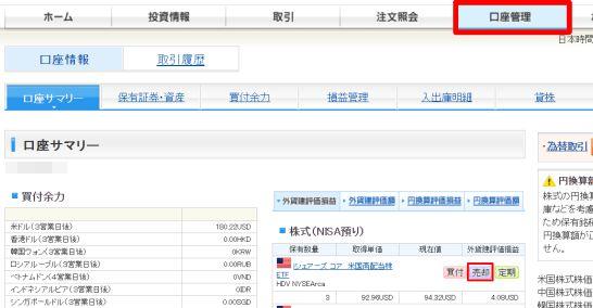 SBI証券の口座管理画面での売却