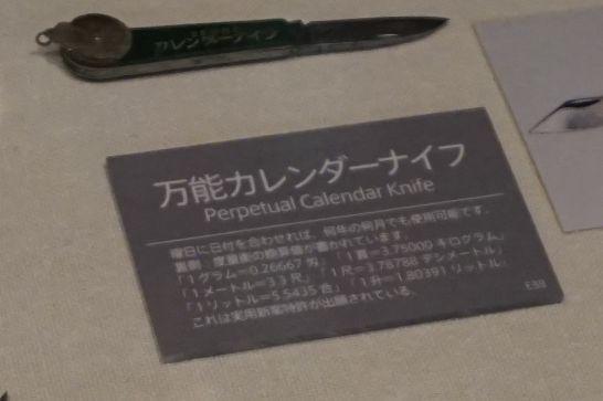 関鍛冶伝承館の1階展示のカッターナイフ