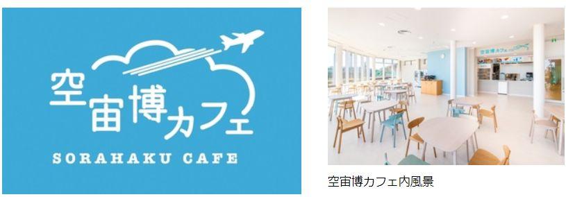 空宙博カフェ