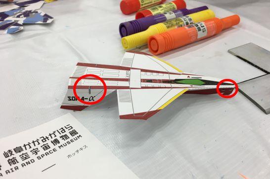 紙飛行機セットを作っていく