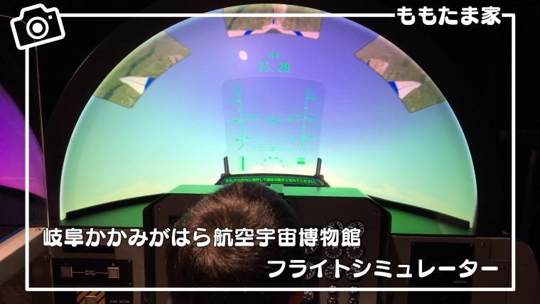 岐阜かかみがはら航空宇宙博物館は幼児でも楽しめる!おすすめの展示内容を紹介