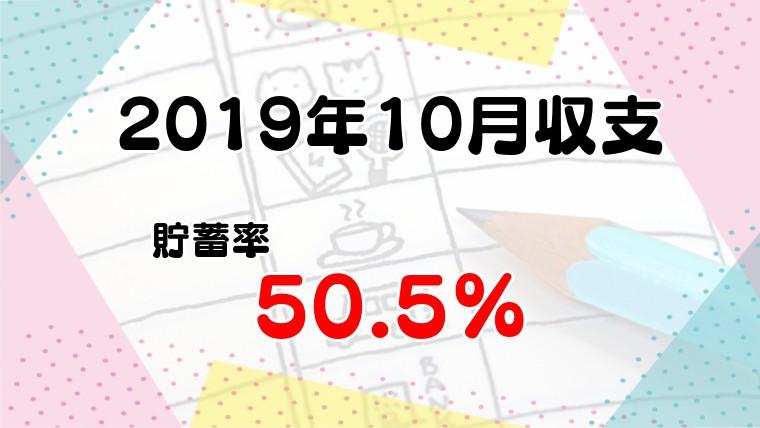 2019年10月の家計簿