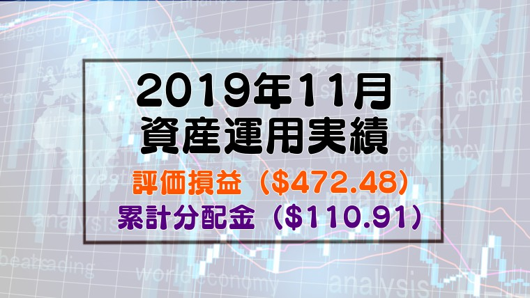 2019年11月資産運用実績