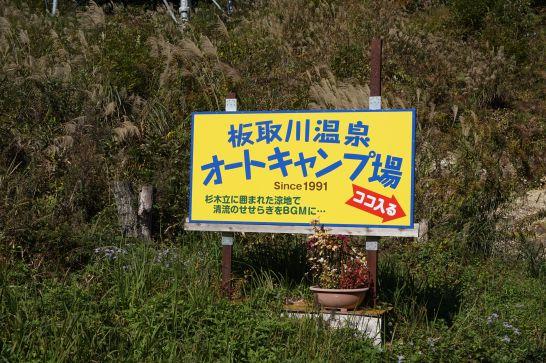 板取川温泉オートキャンプ場第2エリアの入口