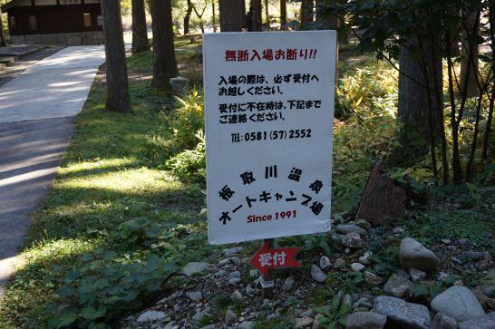 板取川温泉オートキャンプ場の受付