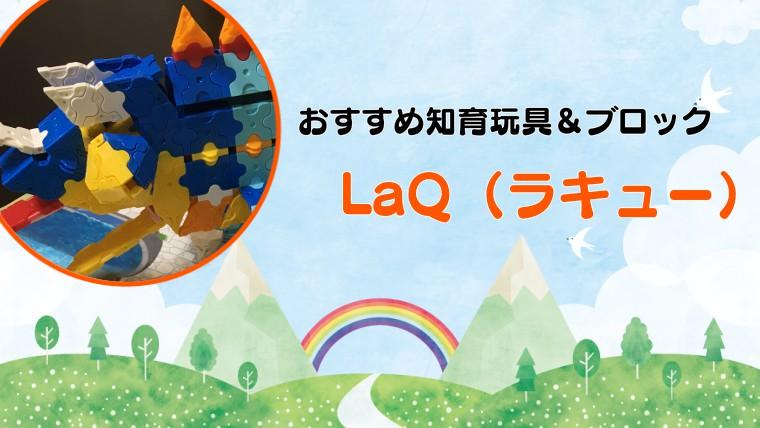LaQ(ラキュー)は平面から立体まで好きな形を簡単に作れるおすすめ知育玩具【口コミ】
