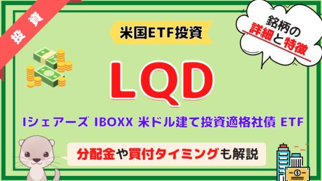 LQD - iシェアーズ iBoxx 米ドル建て投資適格社債 ETF - BlackRock