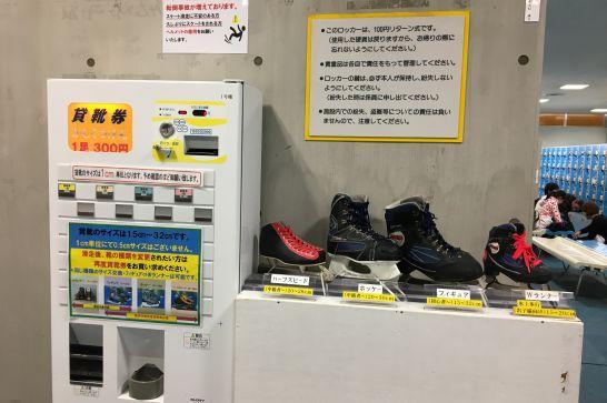 愛・地球博記念公園(モリコロパーク)のアイススケート場の貸靴