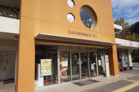 岡崎市動物総合センター
