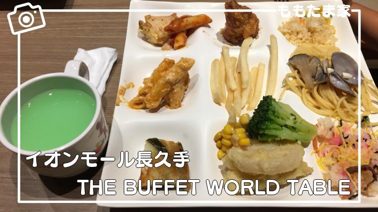 THE BUFFET WORLD TABLE  ビュッフェ ワールド テーブル  イオンモール長久手