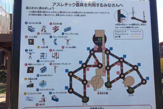 豊田スタジアム芝生広場コンビネーション遊具