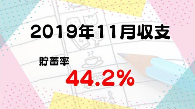 30代子育て世帯の2019年11月の家計簿&収支を公開。貯蓄率は44.2%。