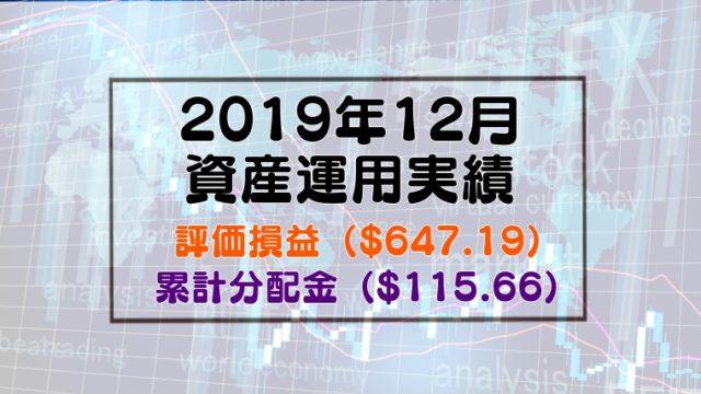 30代子育て世帯の2019年12月の資産運用・投資実績(評価損益647.19ドル、累計分配金115.66ドル)