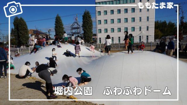 堀内公園の駐車場、幼児でも遊べる無料遊具、ふわふわドームの体験レポ