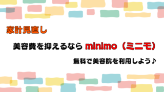 【家計見直し】美容院を無料で利用できるminimo(ミニモ)が男女問わずおすすめ