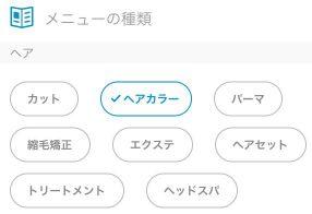 minimo(ミニモ)の検索メニュー