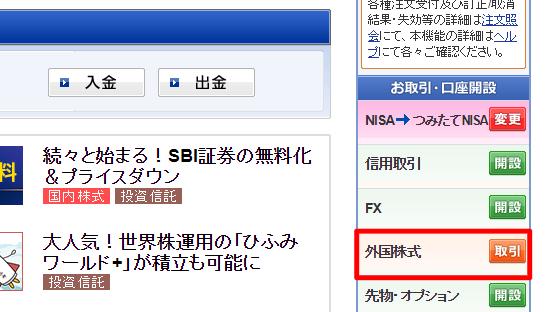 SBI証券の、外貨建商品取引サイトへ移動