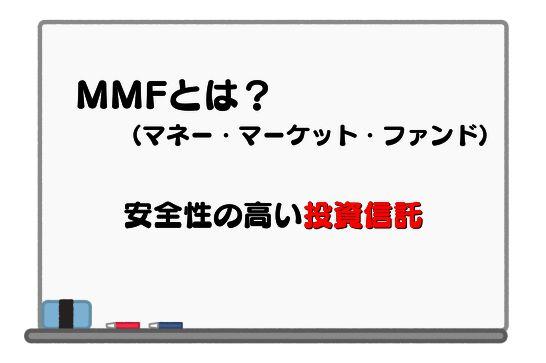 MMFは安全性の高い商品に投資する投資信託