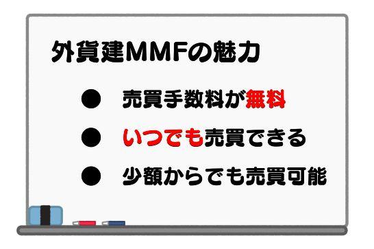 一般的な投資信託とは違う、外貨建MMFの3つの魅力