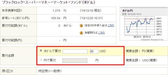SBI証券での外貨建MMFの買付ページ