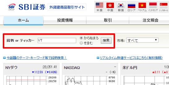 SBI証券での米国ETFの検索