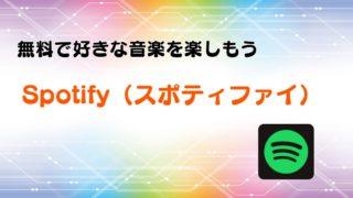Spotifyは無料で時間無制限で楽しめる!好きな曲を再生、スキップする方法を大公開