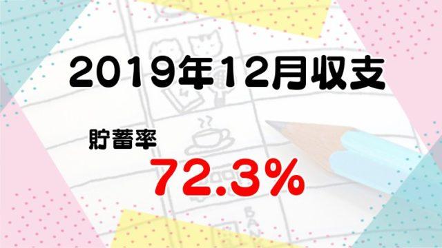 30代子育て世帯の2019年12月の家計簿&収支を公開。貯蓄率は72.3%。
