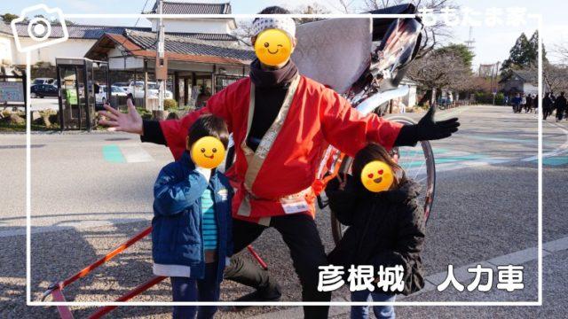 彦根城を子連れで楽しむ!おすすめ駐車場、ひこにゃん、人力車、食べ歩きの体験レポ