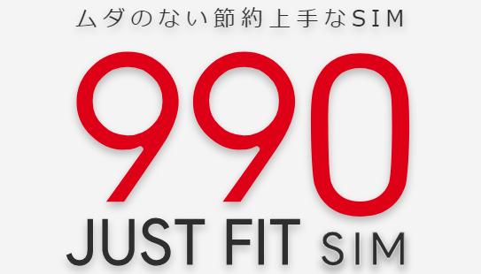 SoftBankならb-mobile