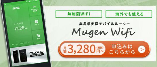 料金の安さと容量無制限のMugen Wi-Fi