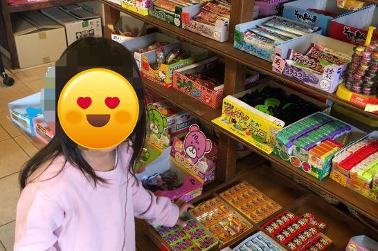 ぎふ清流里山公園の駄菓子の店(美濃屋)